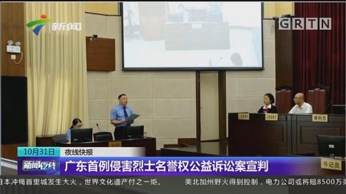 广东首例侵害烈士名誉权公益诉讼案宣判