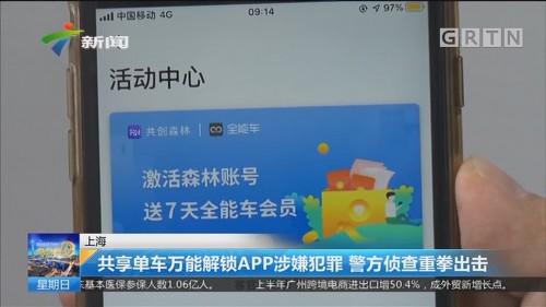 上海:共享单车万能解锁APP涉嫌犯罪 警方侦查重拳出击