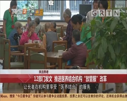 """关注养老 12部门发文 推进医养结合机构""""放管服""""改革"""