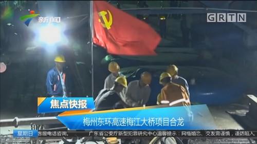 梅州东环高速梅江大桥项目合龙