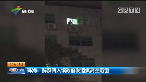 珠海:醉汉闯入镇政府发酒疯高空扔窗