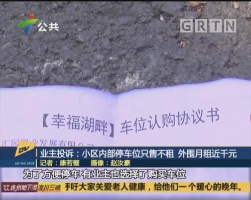 (DV现场)业主投诉:小区内部停车位只售不租 外围月租近千元