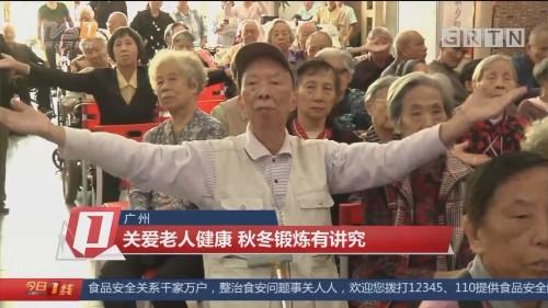 广州:关爱老人健康 秋冬锻炼有讲究