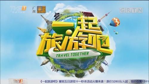 [HD][2019-10-27]一起旅游吧