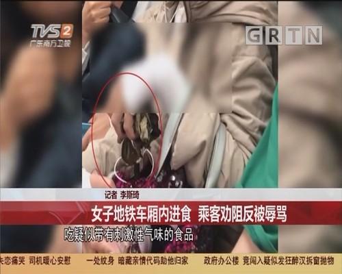 广州 女子地铁车厢内进食 乘客劝阻反被辱骂