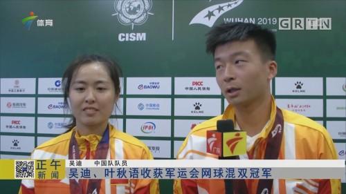 吴迪、叶秋语收获军运会网球混双冠军