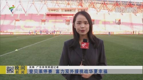 登贝莱停赛 富力双外援挑战华夏幸福