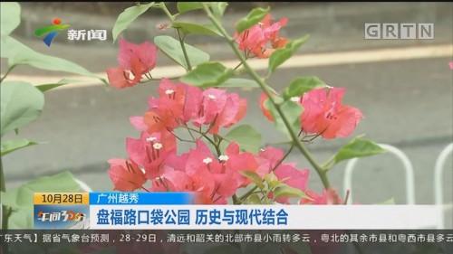 广州越秀 盘福路口袋公园 历史与现代结合