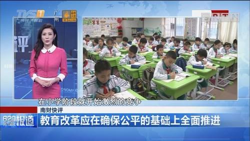 南财快评:教育改革应在确保公平的基础上全面推进