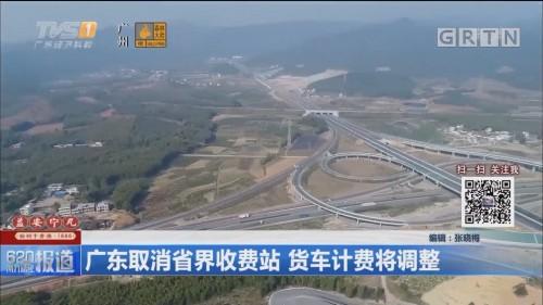 广东取消省界收费站 货车计费将调整