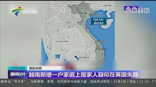 越南新增一户家庭上报家人疑似在英国失踪