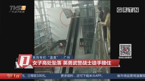 """系列专栏""""温度"""":广州 女子高处坠落 英勇武警战士徒手接住"""