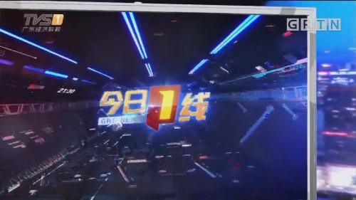 [HD][2019-10-30]今日一线:揭阳榕城:神秘烟雾侵袭广场 扰民怪味从何来?
