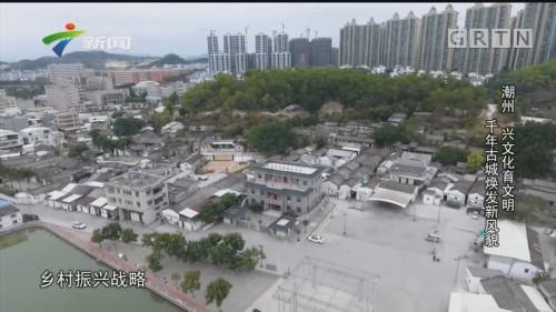 [HD][2019-10-12]文明观察:潮州 兴文化育文明 千年古城焕发新风貌