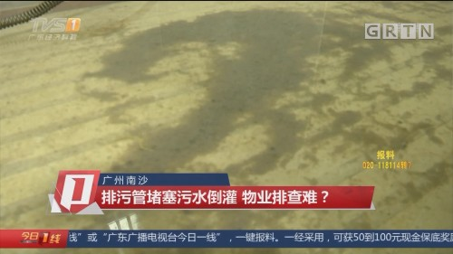广州南沙:排污管堵塞污水倒灌 物业排查难?