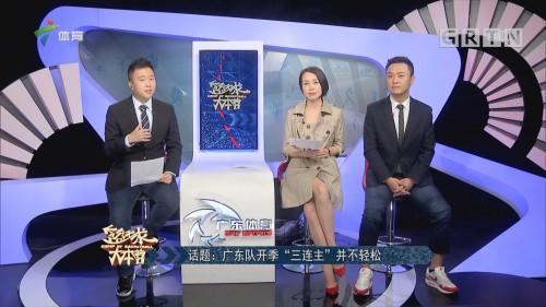 """话题:广东队开季""""三连主""""并不轻松"""