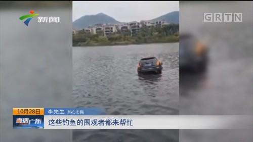 中山:小车不慎掉进秀丽湖 众人帮忙施救