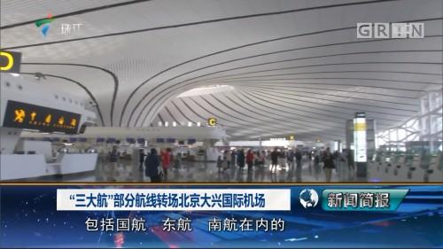 """""""三大航""""部分航线转场北京大兴国际机场"""