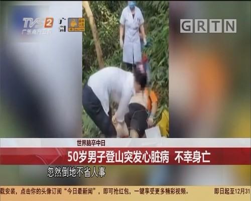 世界脑卒中日 50岁男子登山突发心脏病 不幸身亡