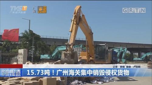 15.73吨!广州海关集中销毁侵权货物