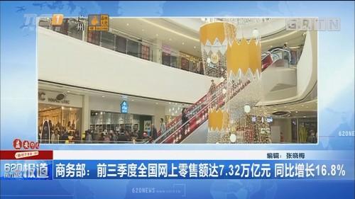 商务部:前三季度全国网上零售额达7.32万亿元 同比增长16.8%