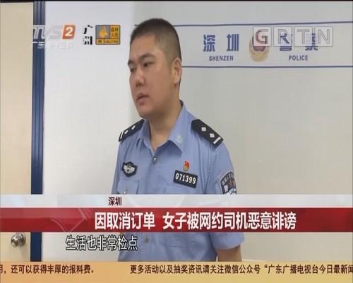 深圳 因取消订单 女子被网约司机恶意诽谤