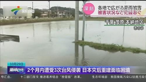 2个月内遭受3次台风侵袭 日本灾后重建面临困境