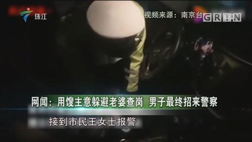 网闻:用馊主意躲避老婆查岗 男子最终招来警察