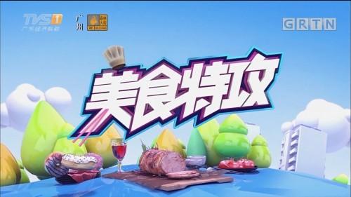 [HD][2019-10-29]美食特攻:电饭煲秘制豉油鸡