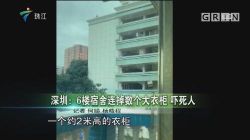 深圳:6楼宿舍连掉数个大衣柜 吓死人
