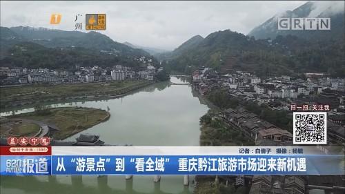 """从""""游景点""""到""""看全域"""" 重庆黔江旅游市场迎来新机遇"""