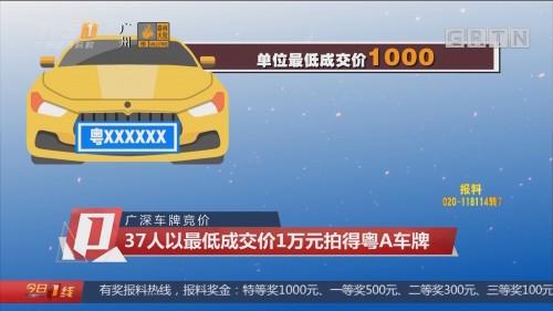 广深车牌竞价 37人以最低成交价1万元拍得粤A车牌