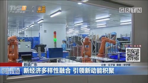 数读广东:新经济多样性融合 引领新动能积聚