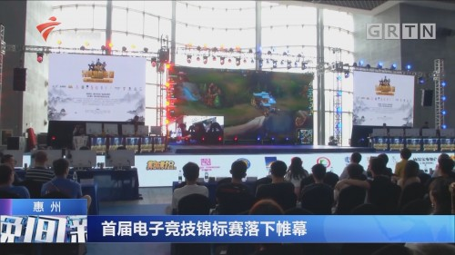 惠州:首届电子竞技锦标赛落下帷幕