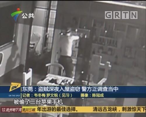 (DV现场)东莞:盗贼深夜入屋盗窃 警方正调查当中