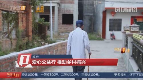 梅州:爱心公益行 推动乡村振兴