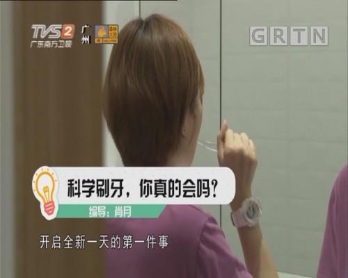 健康生活家:科学刷牙,你真的会吗?
