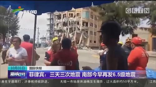 菲律宾:三天三次地震 南部今早再发6.5级地震