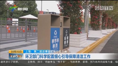 上海:第二届进博会实施垃圾分类 环卫部门科学配置细心引导保障清洁工作
