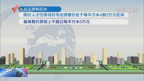 """""""房住不炒"""":深圳大规模开展公共住房建设行动:明年供应大批人才住房和安居型商品房"""