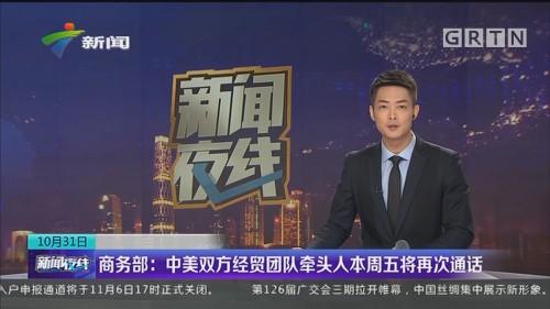 商务部:中美双方经贸团队牵头人本周五将再次通话