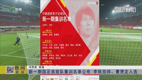 新一期国足选拔队集训名单公布 李铁挂帅、曹赟定入选