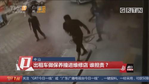 中山:出租车做保养撞进维修店 谁担责?