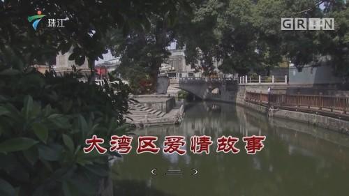 [HD][2019-10-26]外来媳妇本地郎:大湾区爱情故事(二)