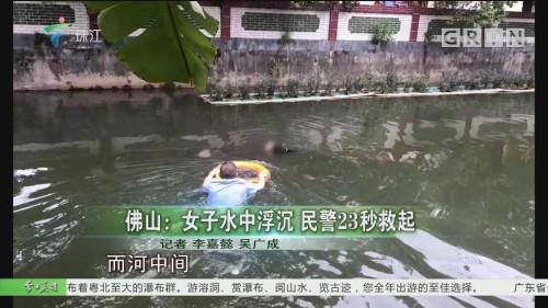 佛山:女子水中浮沉 民警23秒救起