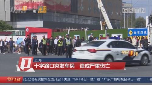 上海:十字路口突发车祸 造成严重伤亡