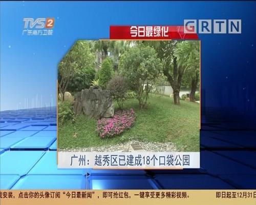 今日最绿化:广州:越秀区已建成18个口袋公园
