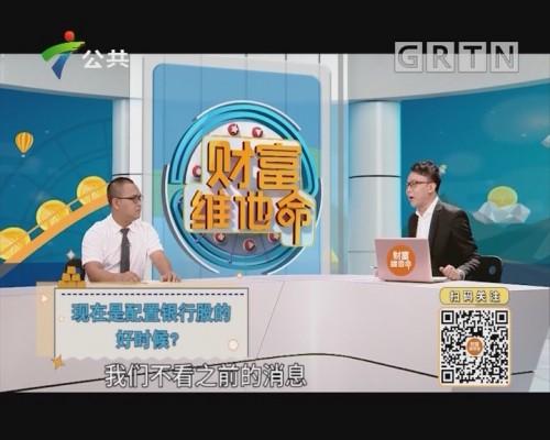 [2019-10-19]财富维他命:现在是配置银行股的好时候?