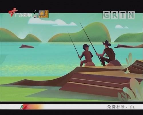 [2019-10-31]乐享新生活-野趣大湾区