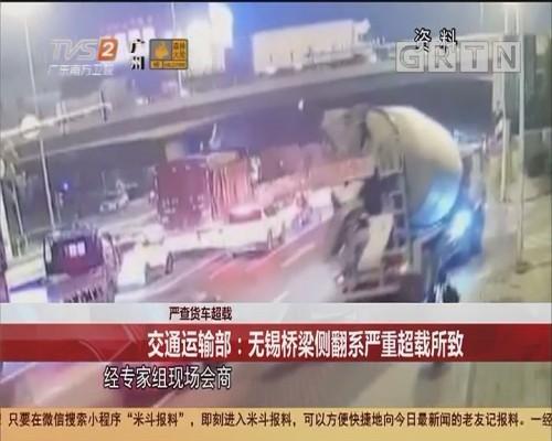 严查货车超载 交通运输部:无锡桥梁侧翻系严重超载所致